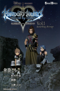 Kingdom Hearts Birth by Sleep Novel 1