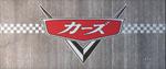 Cars - Japanese Heading