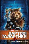 GOTG VOL.2 Russian Posters 04