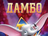 Дамбо (мультфильм)