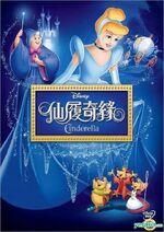 Cinderella Hong Kong DVD 2012