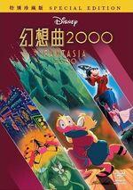 Fantasia 2000 2010 Hong Kong DVD