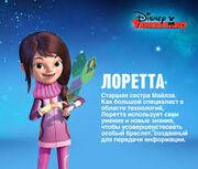 Лоретта(1)