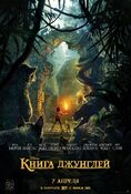 The Jungle Book 2016 Theatrical Release Poster ru