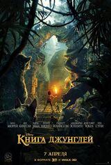 Книга джунглей (фильм, 2016)
