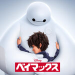 Baymax Japanese poster