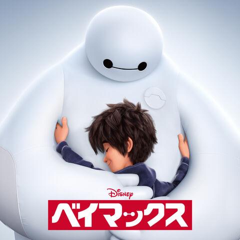 File:Baymax Japanese poster.jpg