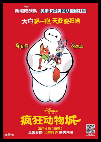 File:Zootopia - Chinese Promotional Poster.jpg