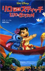 Lilo & Stitch VHS Japanese
