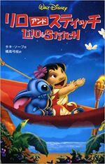Lilo & Stitch VHS Japanese