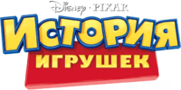 Toy Story Russian Logo