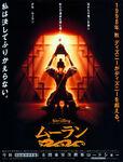 Mulan - Japanese Poster
