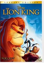The Lion King DVD Japan