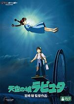 Castle in the Sky Japanese DVD 2