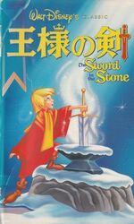 The Sword in the Stone 1990 Japan VHS