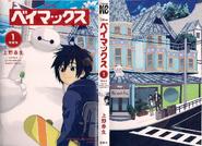 Baymax Manga Special Edition