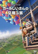 Up DVD Japan