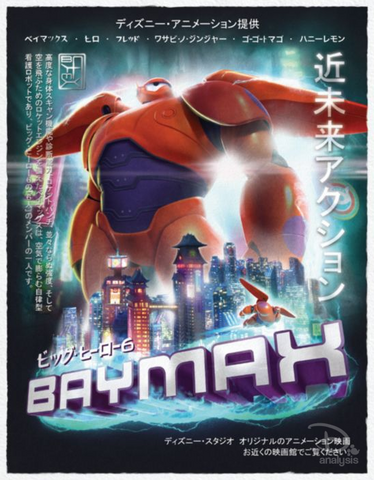 File:Baymax Poster 1.png