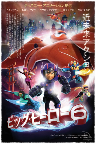 File:Baymax Poster 2.png