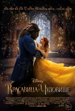 Beauty and the Beast Russian Theatrical Poster 2017