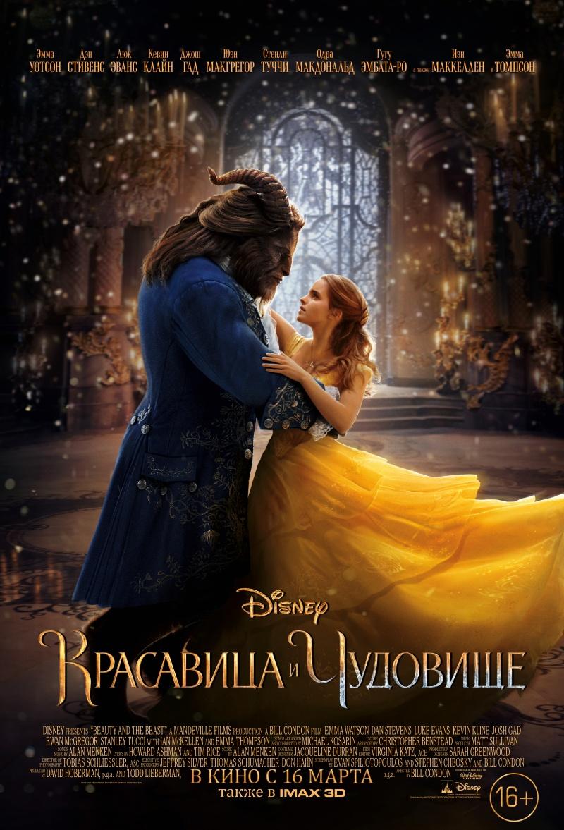 красавица и чудовище фильм Disney Wiki Fandom Powered