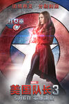 Scarlet Witch Civil War Chinese Poster