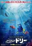 Finding dory ver7 xlg