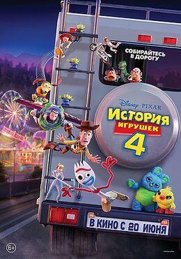 330px-Постер мультфильма «История игрушек 4»