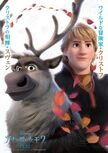 Frozen two ver12 xlg