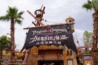 Pirates of the Caribbean Battle for the Sunken Treasure shanghai