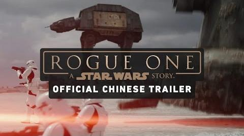 Rogue One A Star Wars Story Official Chinese Trailer