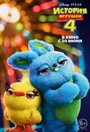 Toy Story 4 Russian Character Poster 03