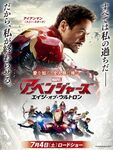 Avengers Age of Ultron - Japanese Poster - Iron Man