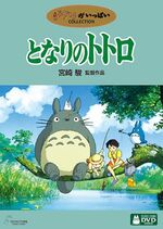 Totoro DVD Japanese