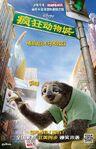 Zootopia Film Poster 2