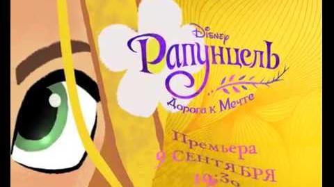 Премьера специального эпизода анимационного сериала «Рапунцель