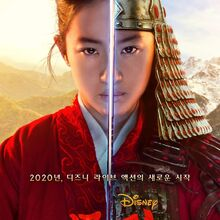 Mulan 2020 Film Gallery Disney Wiki Fandom