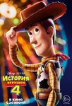 Toy Story 4 Russian Character Poster 01