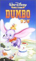 Dumbo2000JapaneseVHSEnglish