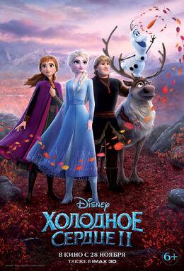 Kinopoisk.ru-Frozen-II-3421859