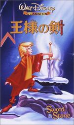 The Sword in the Stone 2000 Japan VHS