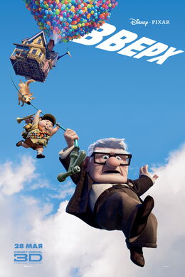 Up russian poster