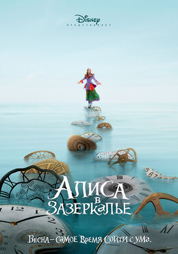 Alice Through The Looking Glass Poster ru