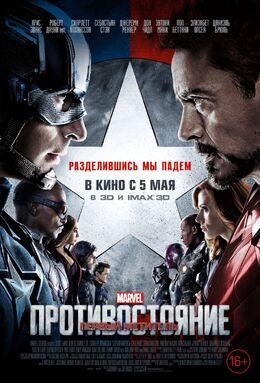Kinopoisk.ru-Captain-America 3A-Civil-War-2746076