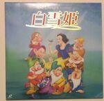 Snow white jp laserdisc