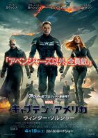 Captain america the winter soldier ver10 xlg