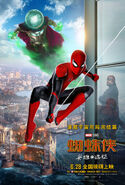 Spiderman Far from home International poster