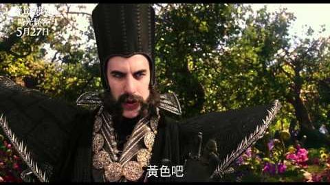 《魔境夢遊:時光怪客》主題曲