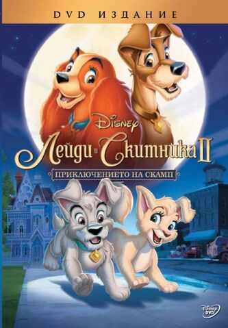 File:Lady and the Tramp 2 - 2012 Bulgarian DVD Cover.jpg