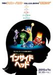 Inside Out Japanese Poster 02